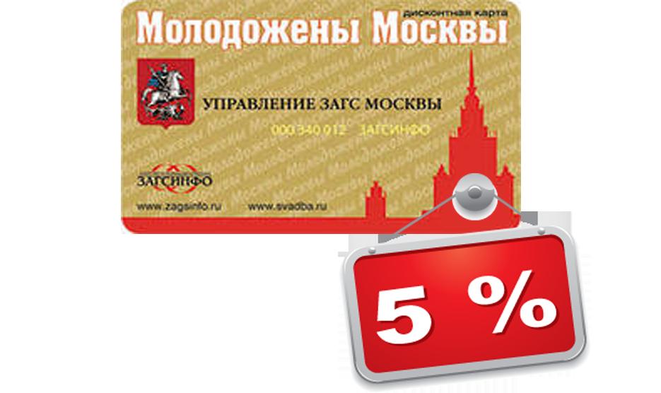 Молодожены Москвы Скидка 5%